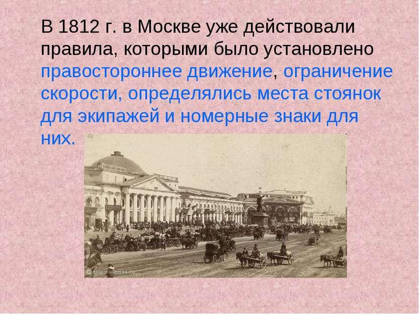 В 1812 г. в Москве уже действовали правила, которыми было установлено правост...