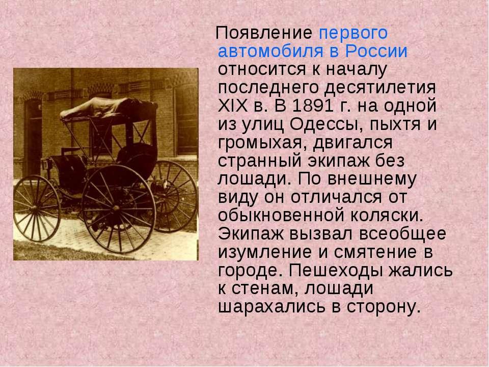 Появление первого автомобиля в России относится к началу последнего десятилет...