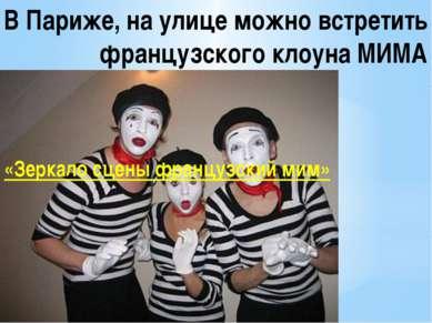 В Париже, на улице можно встретить французского клоуна МИМА «Зеркало сцены фр...