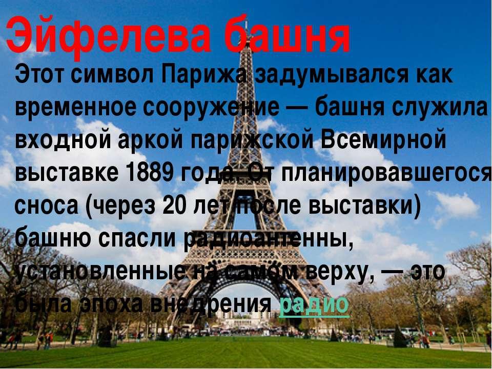 Эйфелева башня Этот символ Парижа задумывался как временное сооружение— башн...