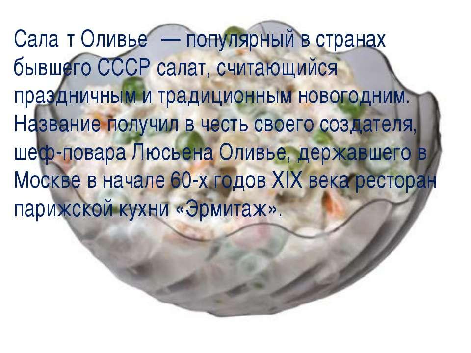 Сала т Оливье — популярный в странах бывшего СССР салат, считающийся праздни...