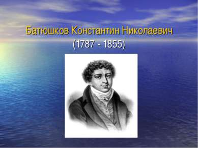 Батюшков Константин Николаевич (1787 - 1855)