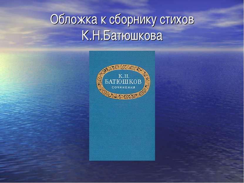 Обложка к сборнику стихов К.Н.Батюшкова