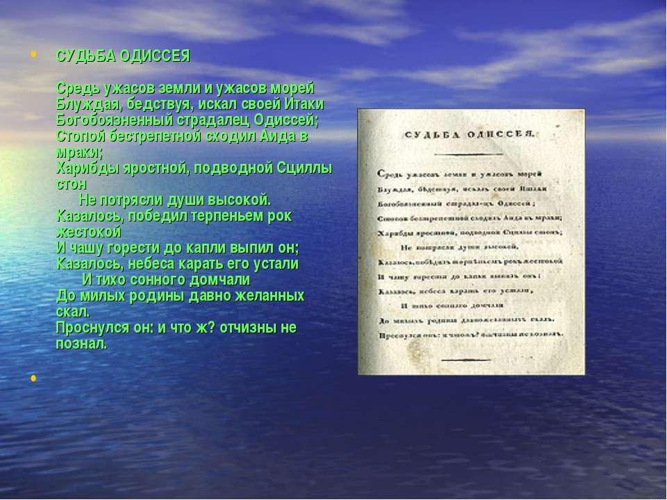 СУДЬБА ОДИССЕЯ Средь ужасов земли и ужасов морей Блуждая, бедствуя, искал сво...