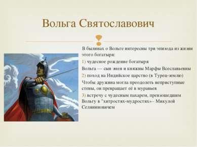 В былинах о Вольге интересны три эпизода из жизни этого богатыря: 1) чудесное...