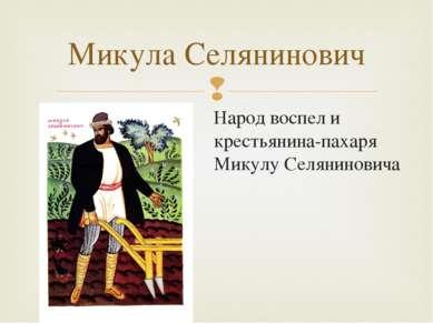 Народ воспел и крестьянина-пахаря Микулу Селяниновича Микула Селянинович
