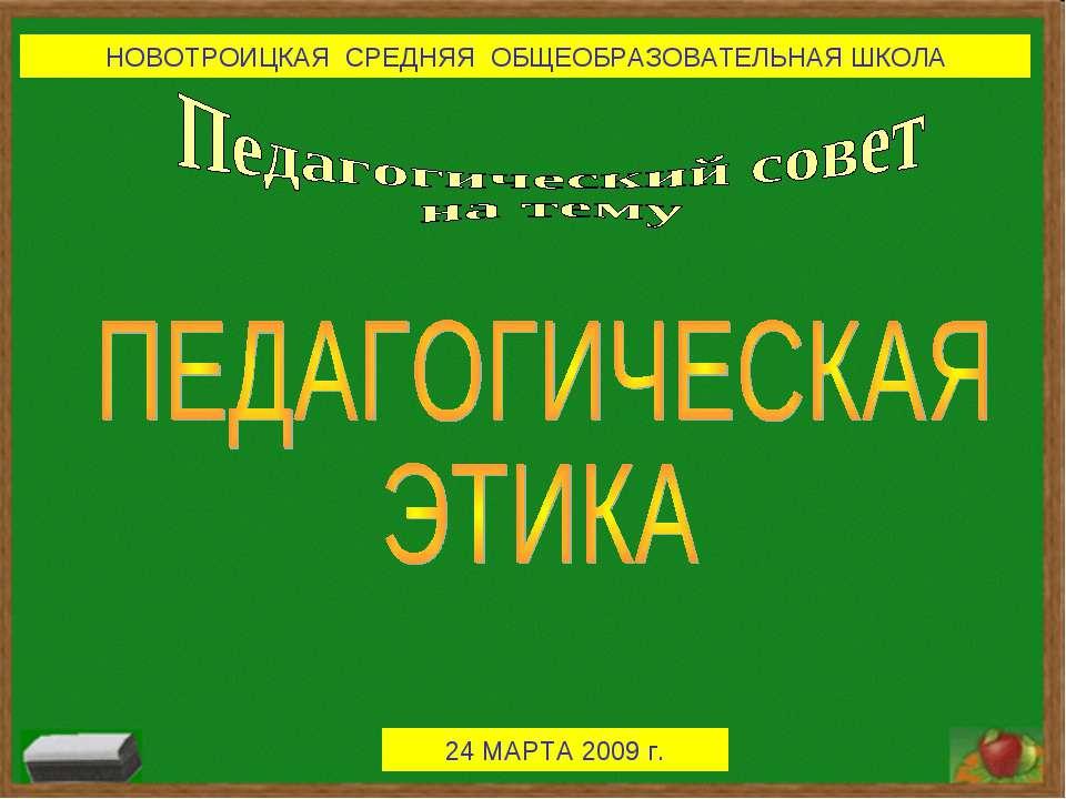 НОВОТРОИЦКАЯ СРЕДНЯЯ ОБЩЕОБРАЗОВАТЕЛЬНАЯ ШКОЛА 24 МАРТА 2009 г.