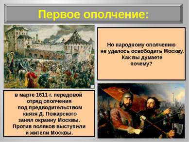 Первое ополчение: в марте 1611 г. передовой отряд ополчения под предводительс...