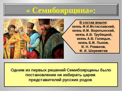 « Семибоярщина»: В состав вошли: князь Ф.И.Мстиславский, князь И.М. Воротынск...