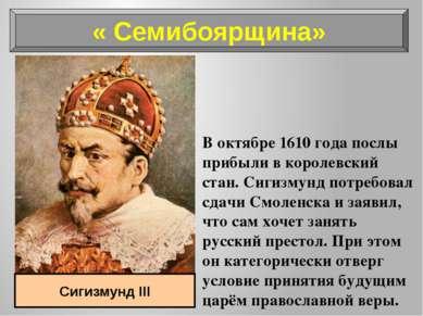 В октябре 1610 года послы прибыли в королевский стан. Сигизмунд потребовал сд...