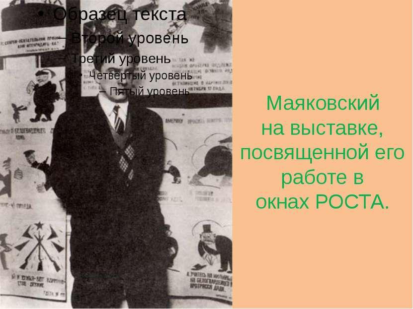 Маяковский на выставке, посвященной его работе в окнах РОСТА.