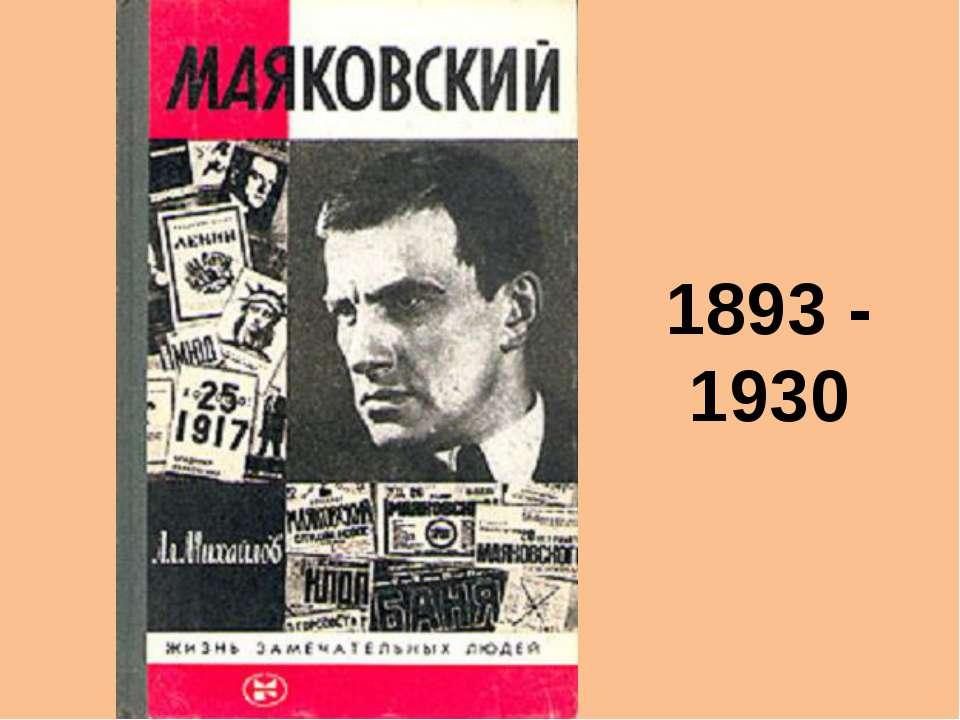 1893 - 1930