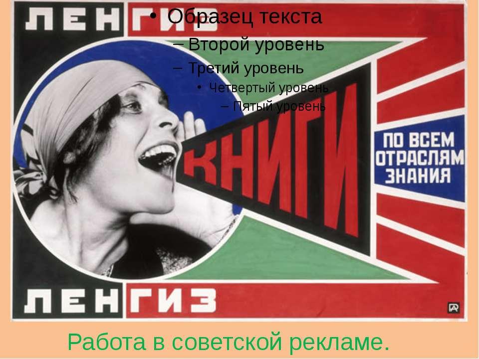 Работа в советской рекламе.