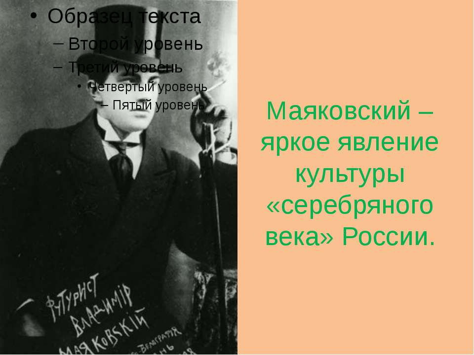 Маяковский – яркое явление культуры «серебряного века» России.