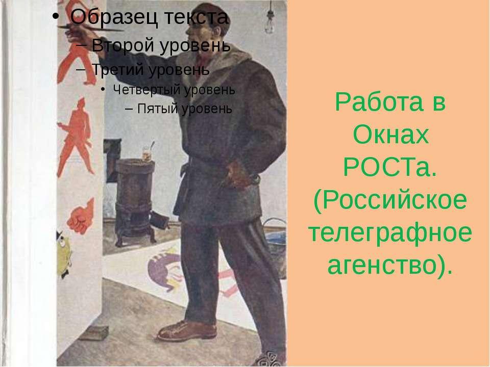 Работа в Окнах РОСТа. (Российское телеграфное агенство).