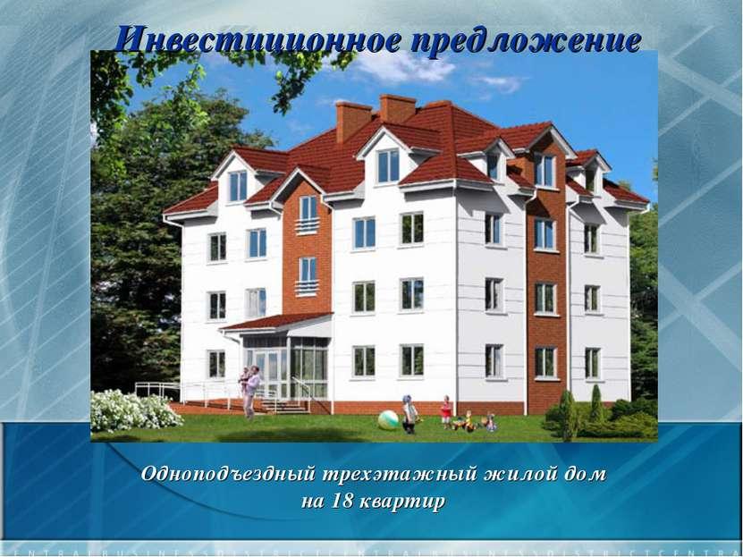 Инвестиционное предложение Одноподъездный трехэтажный жилой дом на 18 квартир