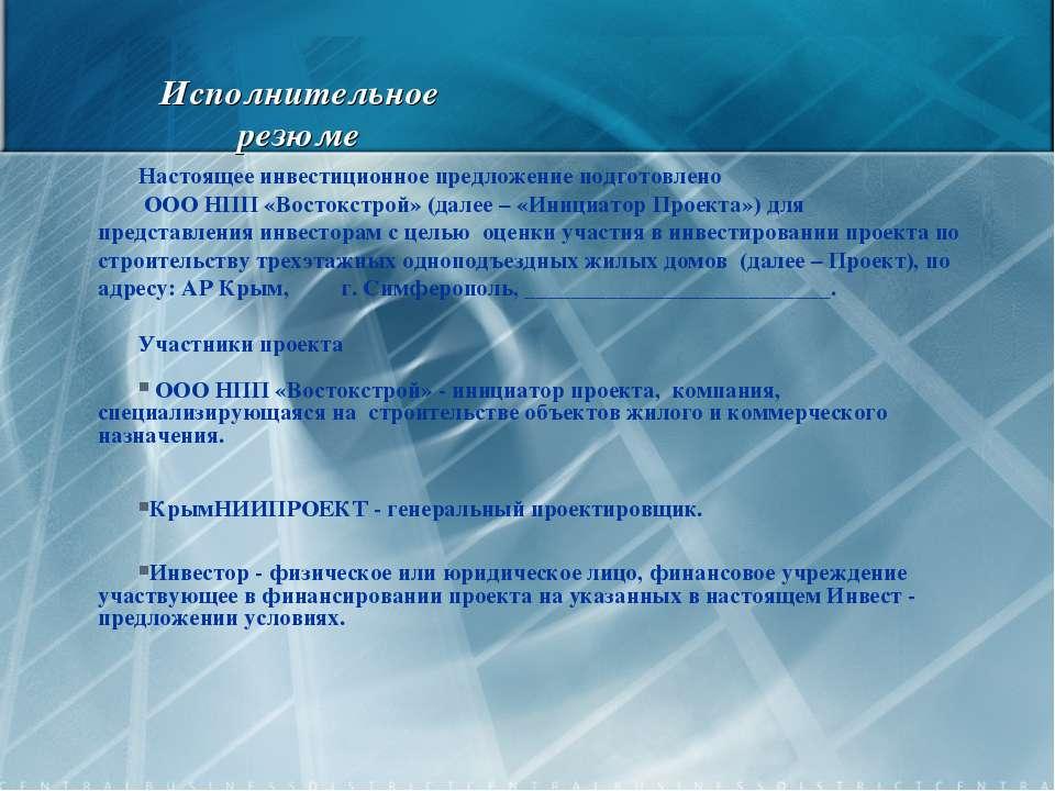 Исполнительное резюме Настоящее инвестиционное предложение подготовлено ООО Н...