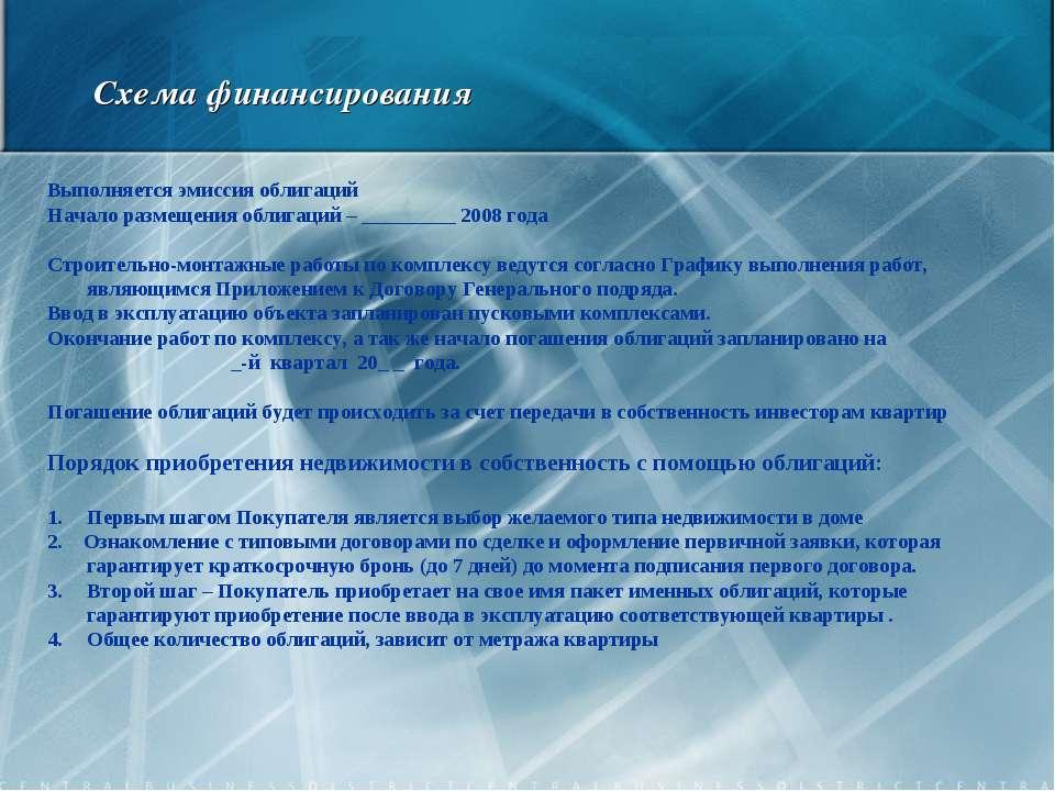 Схема финансирования Выполняется эмиссия облигаций Начало размещения облигаци...