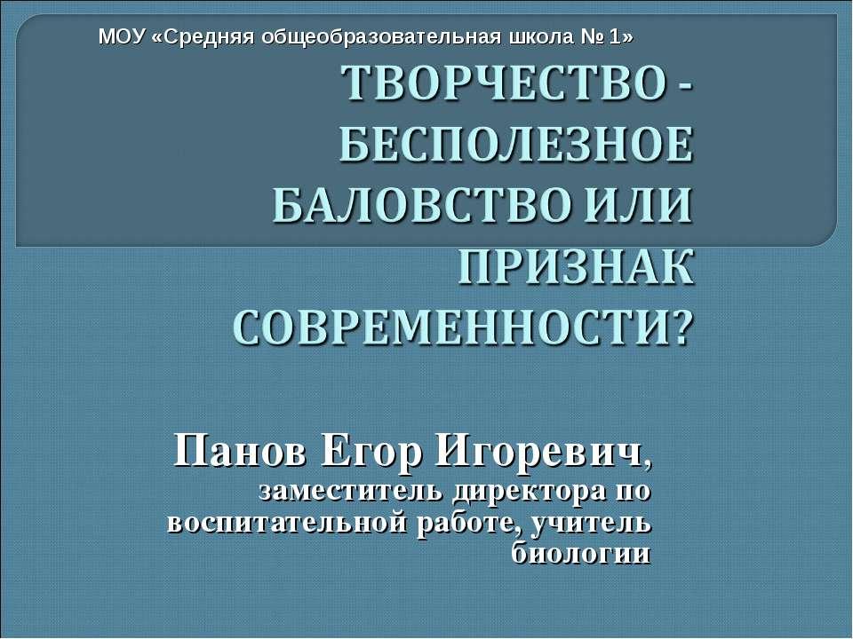 Панов Егор Игоревич, заместитель директора по воспитательной работе, учитель ...