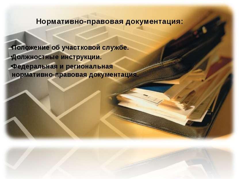 Нормативно-правовая документация: Положение об участковой службе. Должностные...