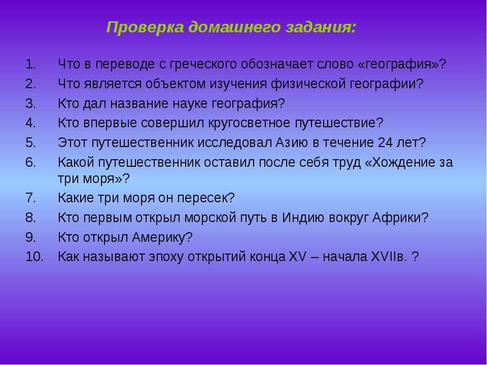 Проверка домашнего задания: Что в переводе с греческого обозначает слово «гео...