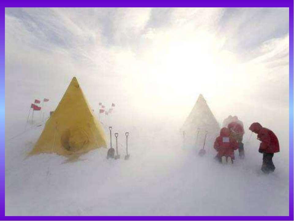 Антарктиду называют - Землей ветров.