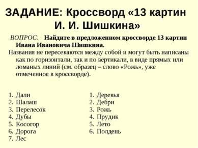 ЗАДАНИЕ: Кроссворд «13 картин И. И. Шишкина» ВОПРОС: Найдите в предложенном к...