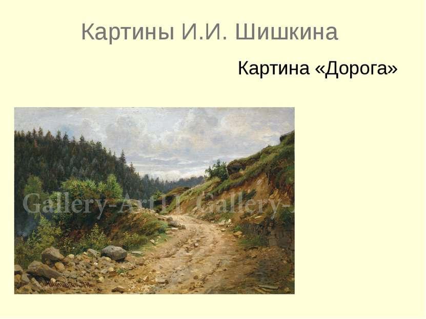 Картины И.И. Шишкина Картина «Дорога»