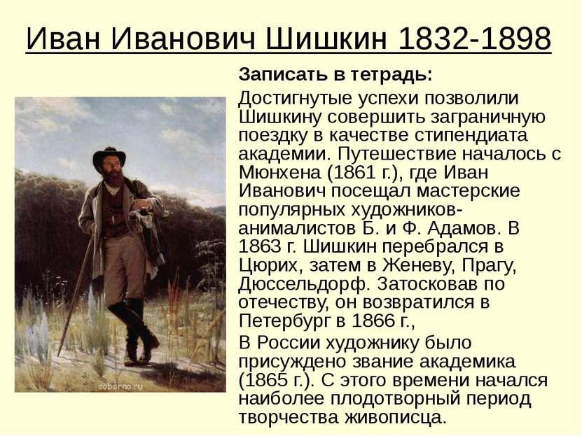 Иван Иванович Шишкин 1832-1898 Записать в тетрадь: Достигнутые успехи позволи...
