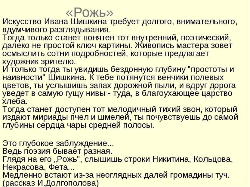 «Рожь» Искусство Ивана Шишкина требует долгого, внимательного, вдумчивого раз...