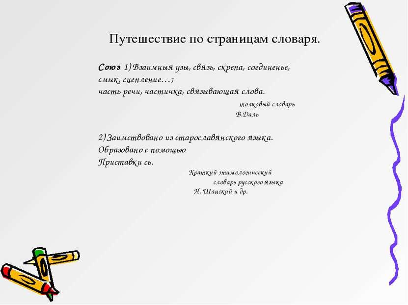 Путешествие по страницам словаря. Союз 1) Взаимныя узы, связь, скрепа, соедин...