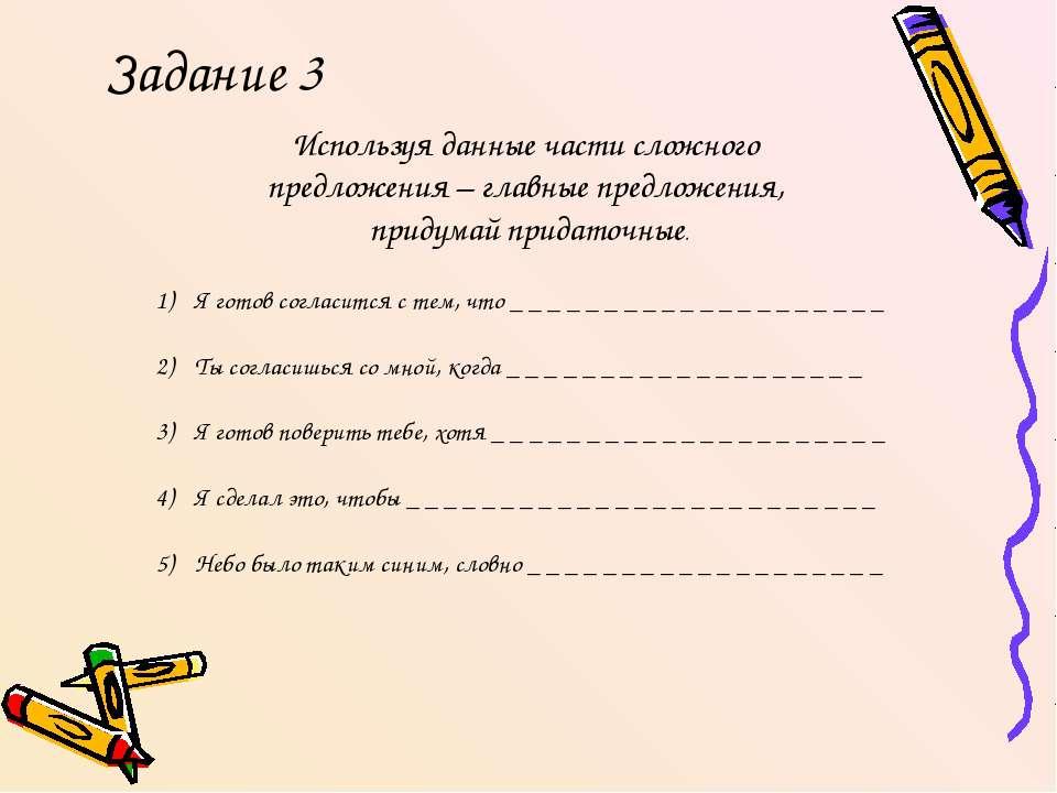 Задание 3 Используя данные части сложного предложения – главные предложения, ...