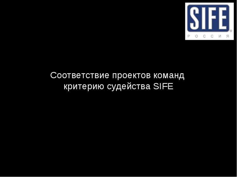 Соответствие проектов команд критерию судейства SIFE