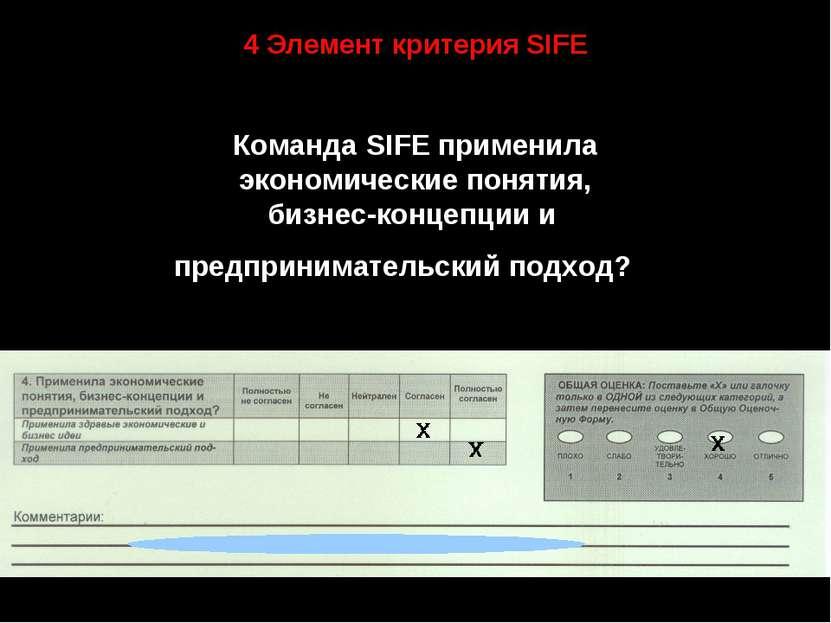 4 Элемент критерия SIFE Команда SIFE применила экономические понятия, бизнес-...