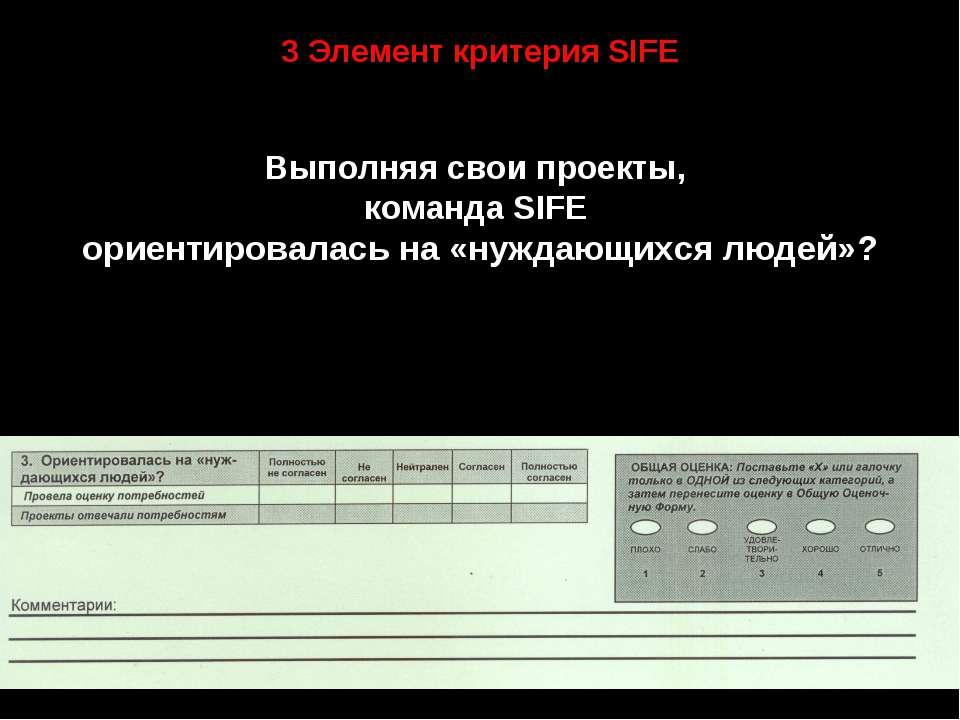 3 Элемент критерия SIFE Выполняя свои проекты, команда SIFE ориентировалась н...
