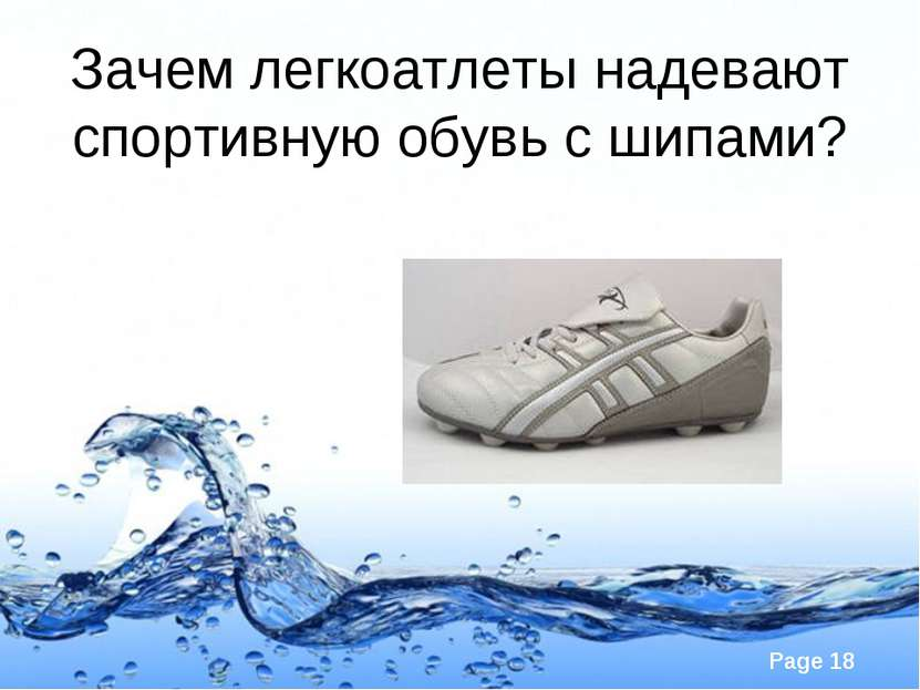 Зачем легкоатлеты надевают спортивную обувь с шипами? Page *
