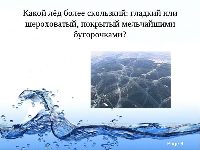 Какой лёд более скользкий: гладкий или шероховатый, покрытый мельчайшими буго...
