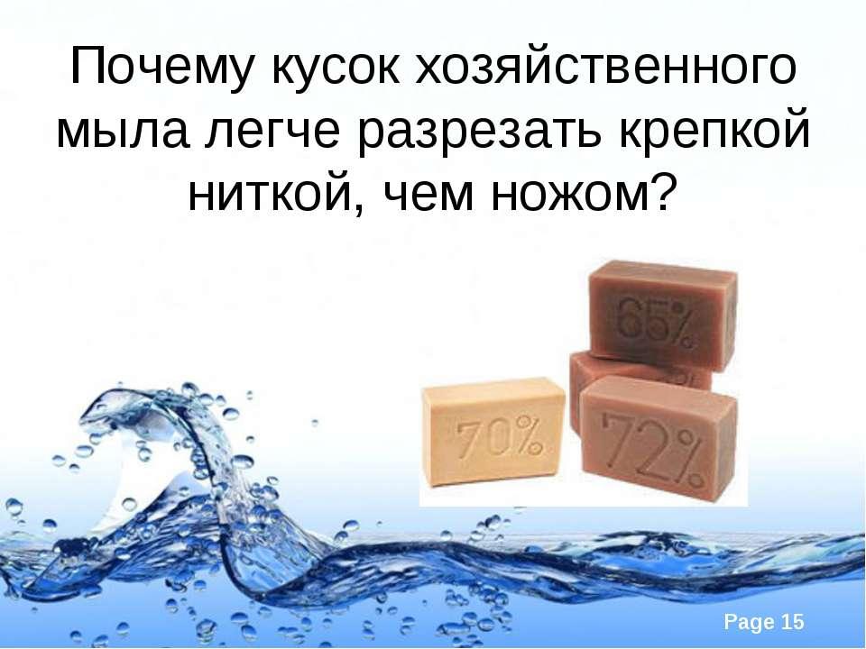 Почему кусок хозяйственного мыла легче разрезать крепкой ниткой, чем ножом? P...