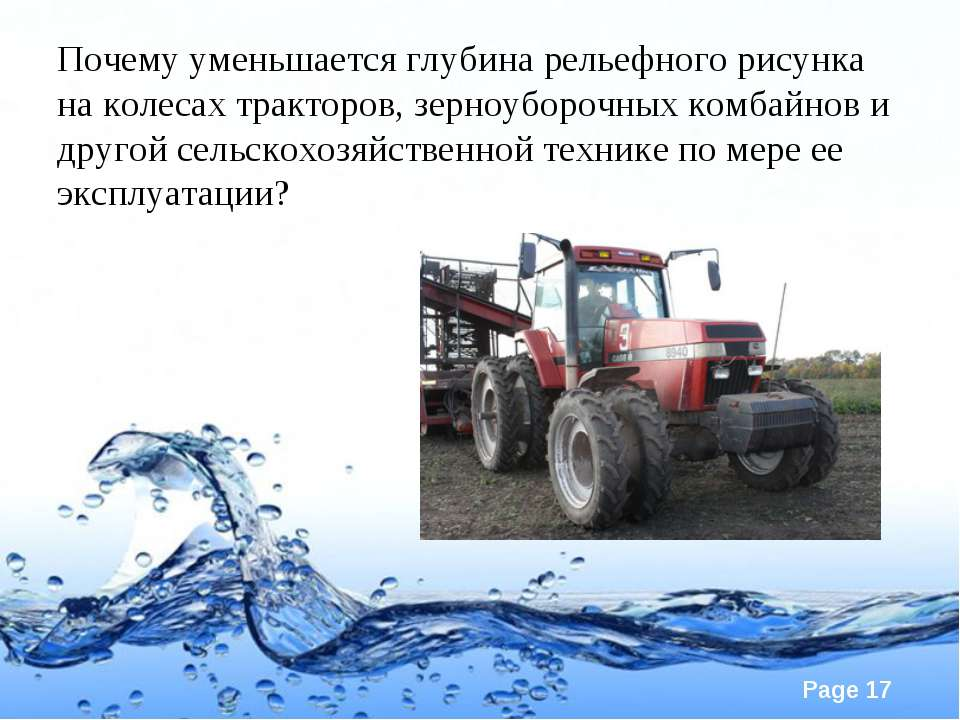 Почему уменьшается глубина рельефного рисунка на колесах тракторов, зерноубор...