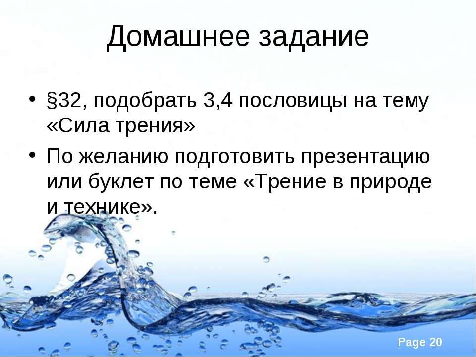 Домашнее задание §32, подобрать 3,4 пословицы на тему «Сила трения» По желани...