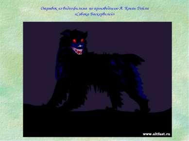 Отрывок из видеофильма по произведению А. Конан Дойла «Собака Баскервилей»