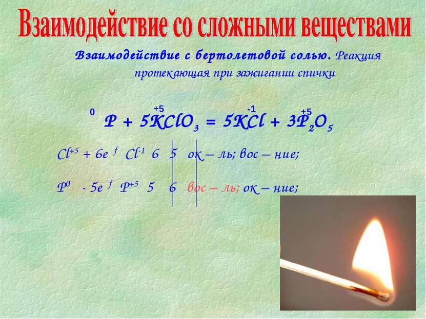 Взаимодействие с бертолетовой солью. Реакция протекающая при зажигании спички...