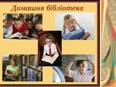 Домашня бібліотека
