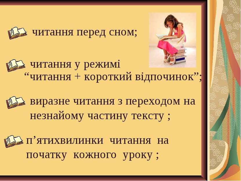 читання перед сном; читання у режимі виразне читання з переходом на незнайому...