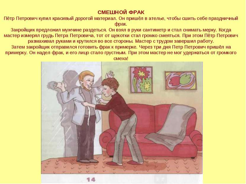 СМЕШНОЙ ФРАК Пётр Петрович купил красивый дорогой материал. Он пришёл в атель...