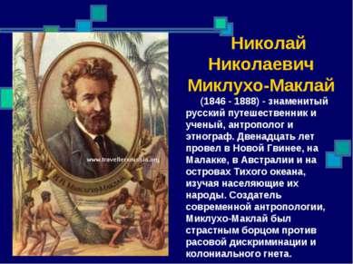 Николай Николаевич Миклухо-Маклай (1846 - 1888) - знаменитый русский путешест...
