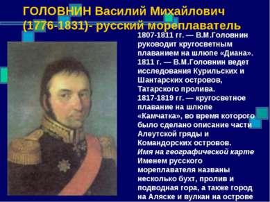 ГОЛОВНИН Василий Михайлович (1776-1831)- русский мореплаватель 1807-1811 гг. ...