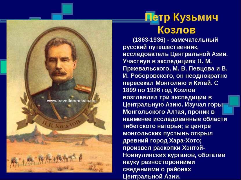 Петр Кузьмич Козлов (1863-1936) - замечательный русский путешественник, иссле...