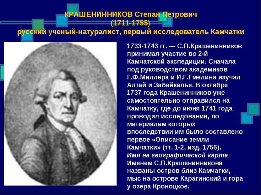 КРАШЕНИННИКОВ Степан Петрович (1711-1755) русский ученый-натуралист, первый и...