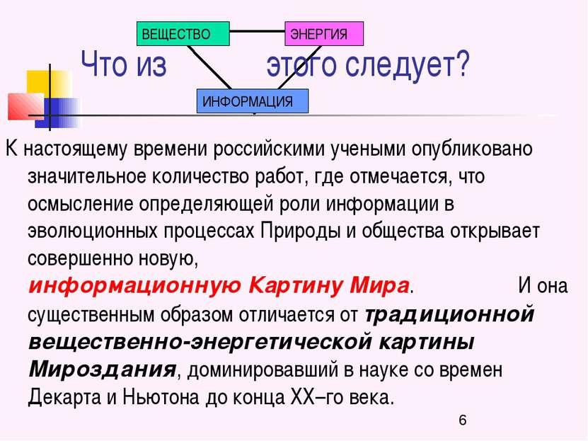 Что из этого следует? К настоящему времени российскими учеными опубликовано з...